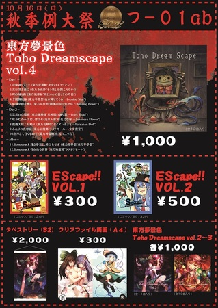 【秋季例大祭】おしながき_完成(2000円).jpg